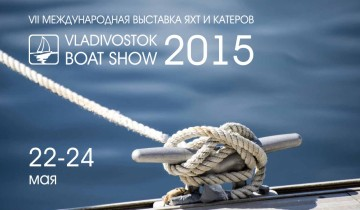 Владивосток Бот-Шоу 2015