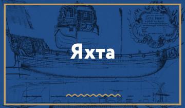 Статья. Что такое яхта?